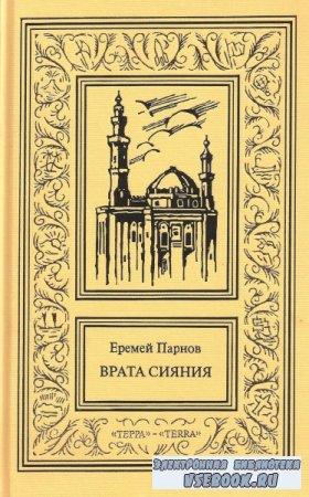 Еремей Парнов. Врата сияния. Кн. 1. Повести