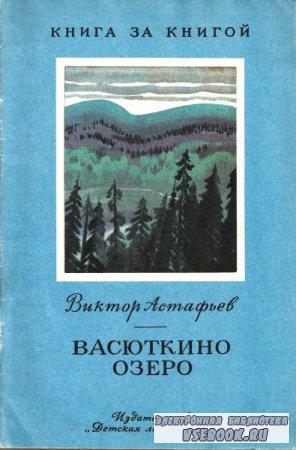 Виктор Астафьев. Васюткино озеро