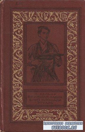 Кальма Н. Книжная лавка близ площади Этуаль