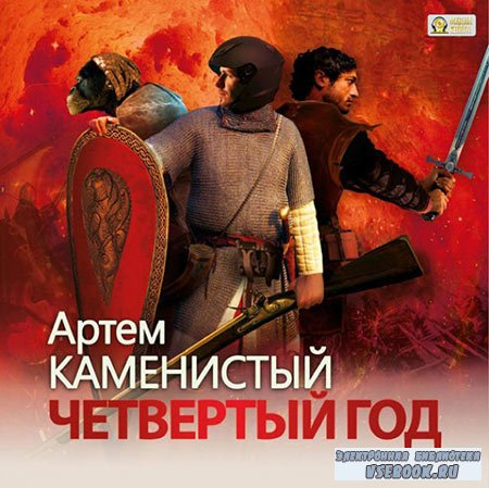 Каменистый Артем - Четвертый год  (Аудиокнига) читает С. Иванов