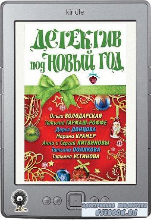 Коллектив авторов - Детектив под Новый год (сборник)