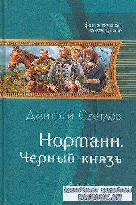 Светлов Дмитрий - Черный князь (Аудиокнига)