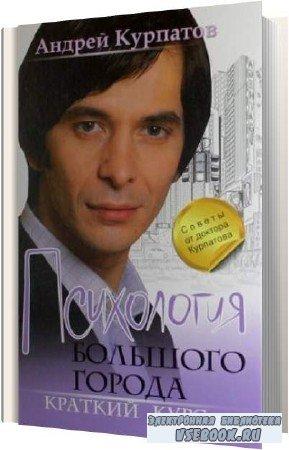 Андрей Курпатов. Психология большого города (Аудиокнига)