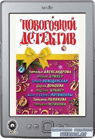 Коллектив авторов - Новогодний детектив (сборник)