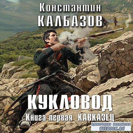 Калбазов Константин - Кукловод. Кавказец  (Аудиокнига)