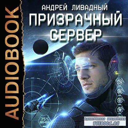 Ливадный Андрей - Призрачный Сервер  (Аудиокнига)