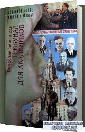 Вячеслав Звягинцев. Трибунал для академиков (Аудиокнига)