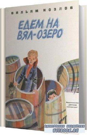Вильям Козлов. Едем на Вял-озеро (Аудиокнига)