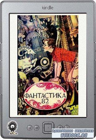 Черных Иван (составитель) - Фантастика 1982 (сборник)