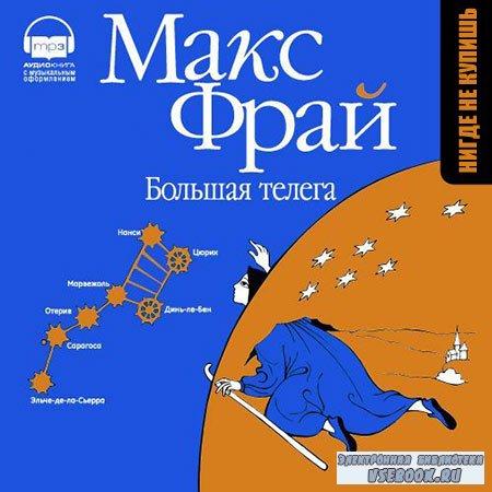 Фрай Макс - Большая телега  (Аудиокнига) читают А. Васильев, А. Алексахина