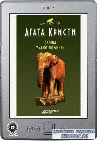 Кристи Агата - Слоны умеют помнить