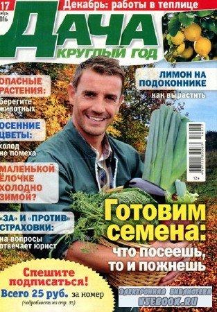 Дача круглый год №17 2016