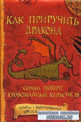 Коуэлл Крессида - Как приручить дракона (Аудиокнига), читает Абалкина М.