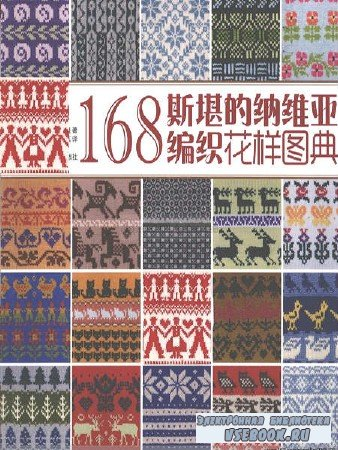 168 Nordic Knitting Patterns  - 2015