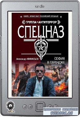 Афанасьев Александр - София в парандже