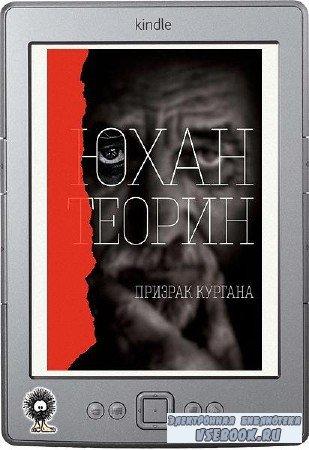 Теорин Юхан - Призрак кургана