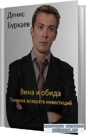 Денис Бурхаев. Вина и обида. Техника возврата инвестиций (Аудиокнига)