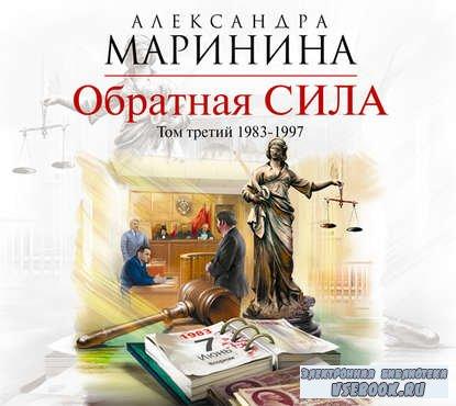 Маринина Александра - Обратная сила. Том 3. 1983-1997  (Аудиокнига)