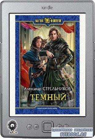 Черненко Алексей - Темный