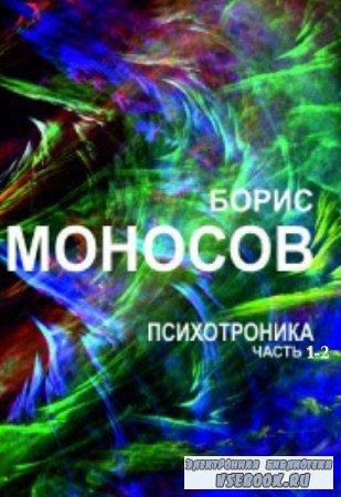 Б.М. Моносов - Психотроника. В 2-х частях