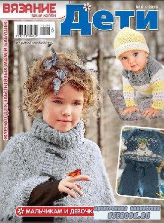 Вязание ваше хобби. Дети №6 - 2016