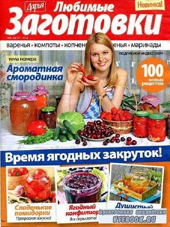 Дарья. Любимые заготовки №8 - 2016