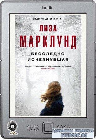 Марклунд Лиза - Бесследно исчезнувшая