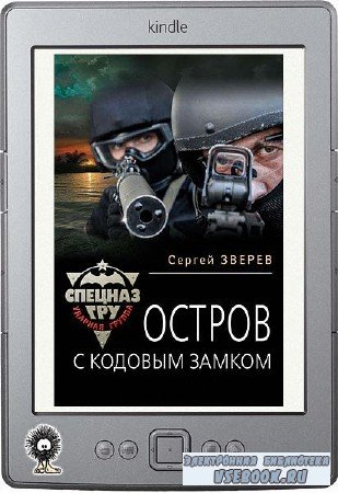 Зверев Сергей - Остров с кодовым замком