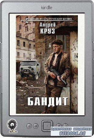 Круз Андрей - Бандит
