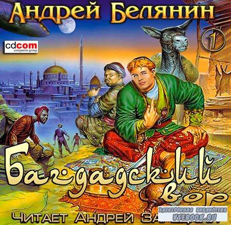 Белянин Андрей - Багдадский вор  (Аудиокнига) читает А. Зарецкий