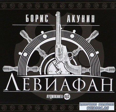 Акунин Борис - Левиафан  (Аудиокнига) читают А. Клюквин, С. Чонишвили, Д. М ...