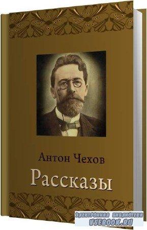 Антон Чехов. Рассказы (Аудиокнига)