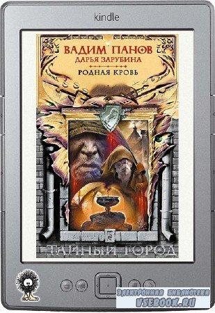 Панов Вадим, Зарубина Дарья - Родная кровь