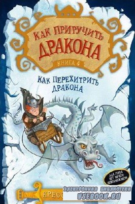Коуэлл Крессида - Как перехитрить дракона (Аудиокнига), читает Абалкина М.