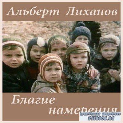 Лиханов Альберт - Благие намерения (Аудиокнига)