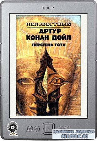 Конан Дойл Артур - Перстень Тота
