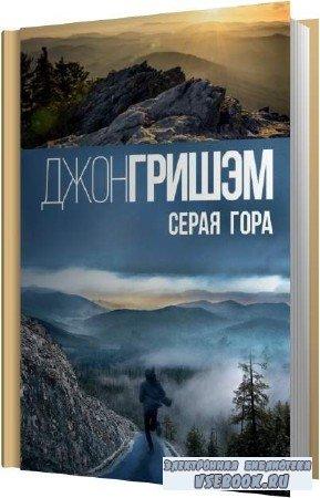 Джон Гришэм. Серая гора (Аудиокнига)