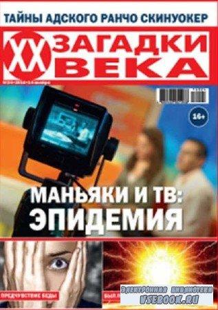 Загадки ХХ века №24 - 2016