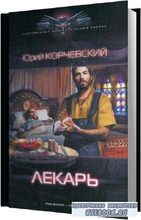 Юрий Корчевский. Лекарь (Аудиокнига)
