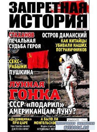 Запретная история №14 - 2016