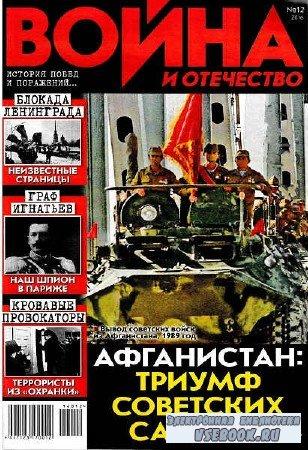 Война и отечество №12 - 2016