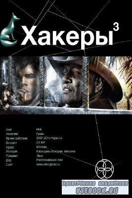 Бурносов Юрий - Хакеры 3. Эндшпиль (Аудиокнига), читает Градобоев А.