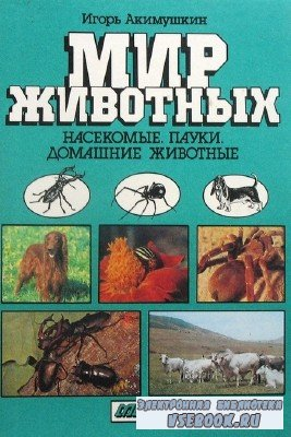 Акимушкин Игорь - Насекомые. Пауки. Домашние животные (Аудиокнига)