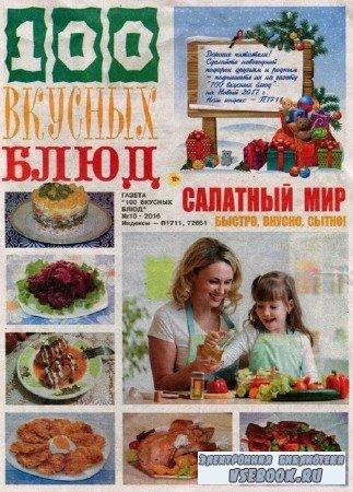 100 вкусных блюд №10 2016. Салатный мир