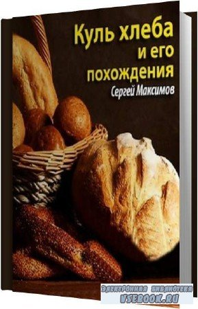 Сергей Максимов. Куль хлеба и его похождения (Аудиокнига)