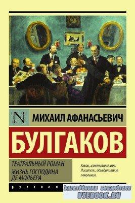 Булгаков Михаил - Жизнь господина де Мольера (Аудиокнига), читает Татарский ...