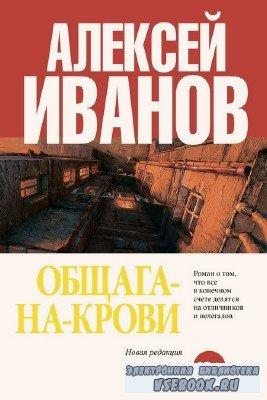 Иванов Алексей - Общага на крови (Аудиокнига), читает Горевой М.