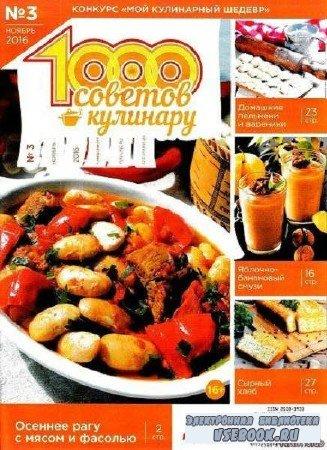 1000 советов кулинару №3 - 2016