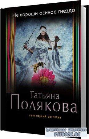 Татьяна Полякова. Не вороши осиное гнездо (Аудиокнига)