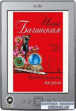 Бачинская Инна - Тринадцать ведьм